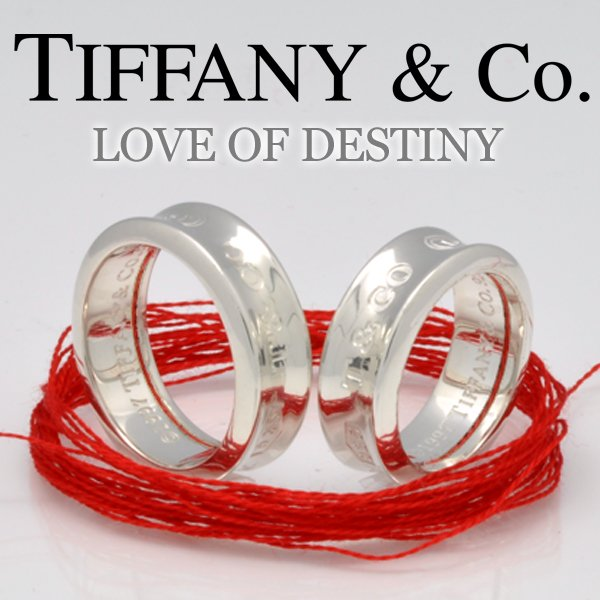 pretty nice dd5b8 7262e TIFFANY&Co.(ティファニー) LOVE OF DESTINY〜運命の赤い糸〜1837ペアリング (赤い糸+刻印+ラッピング無料)※商品代引不可
